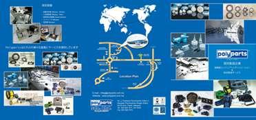 Polyparts日本語版会社案内パンフレット(1ページ目)