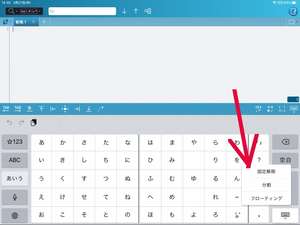 ipad keyboard 固定 分割 フローティング 切替