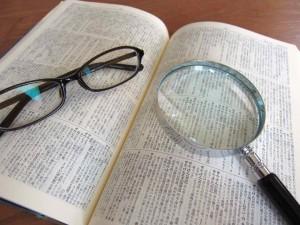 辞書とメガネ