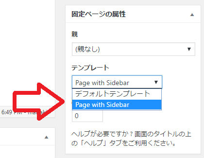 フロントページの「固定ページの属性」で、サイドバーが必要な場合は、「Page with Sidebar」を選択してください。