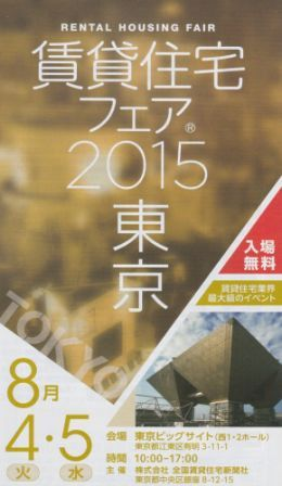 賃貸住宅フェア2015東京パンフ