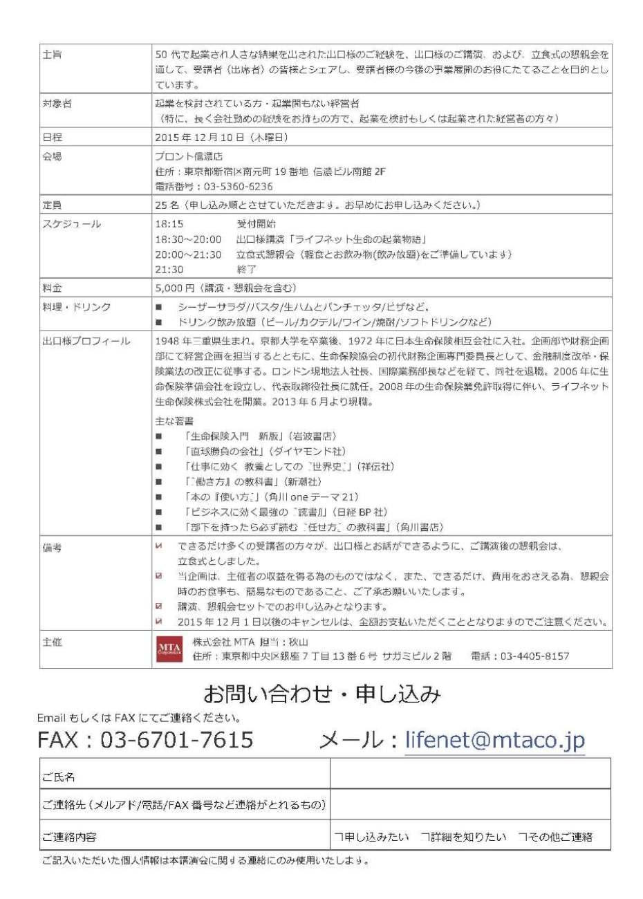 ライフネット生命株式会社出口会長兼CEO講演会・懇親会パンフ裏