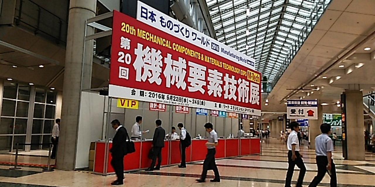 日本ものづくりワールド2016機械要素技術展