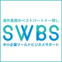 swbs125x125