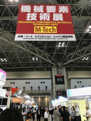 機械要素技術展2017