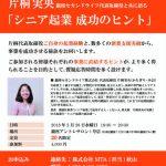 片桐実央 銀座セカンドライフ株式会社代表取締役と共に語る「シニア起業 成功のヒント」
